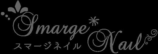 SMARGE* NAIL ~スマージ ネイル~